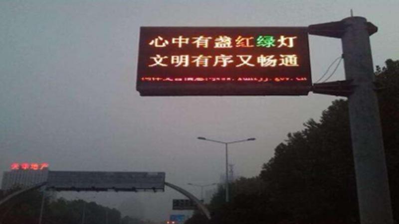 Custom Red Led Lights LED road traffic information